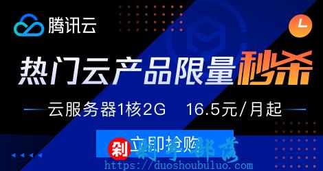 腾讯云限时秒杀:云服务器年付198元起,香港VPS年付249元起