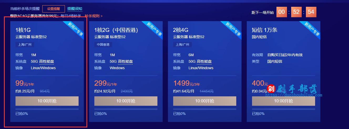 腾讯云便宜VPS:1H1G1M云服务器年付99元