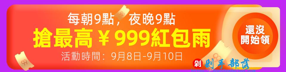 2019年99划算节:天猫/聚划算无门槛优惠券、红包雨限时抢