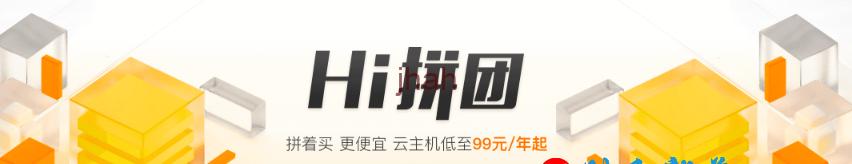阿里云Hi拼团优惠:拼着买,更便宜,云主机最低99元/年