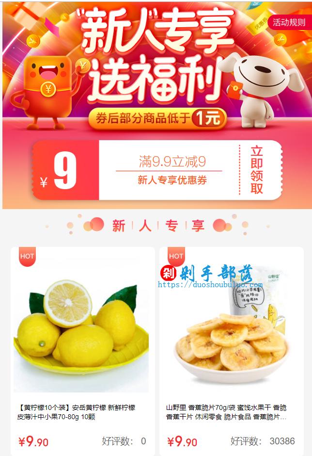 京东新人专享优惠券:满9.9立减9元,包邮1元买水果