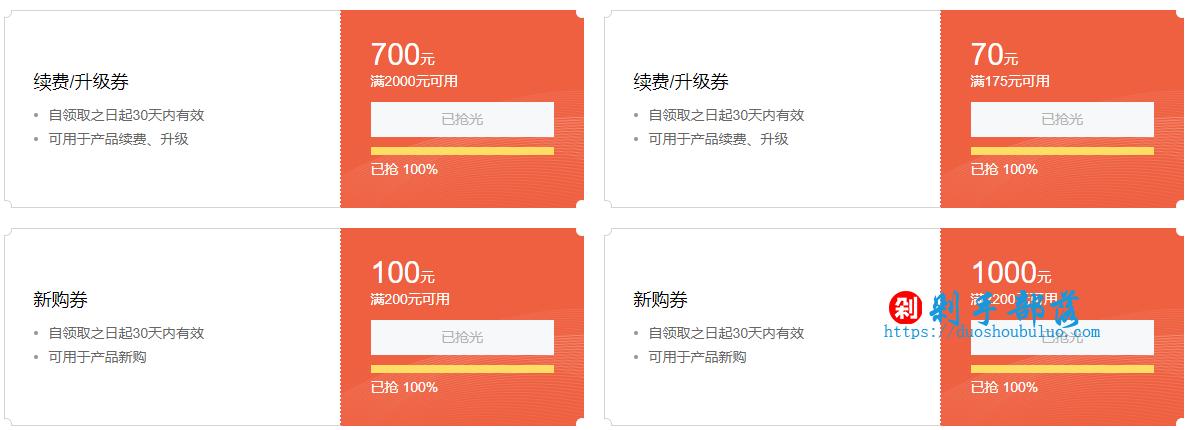 腾讯云十月有礼优惠:云产品优惠+腾讯云代金券限量领取